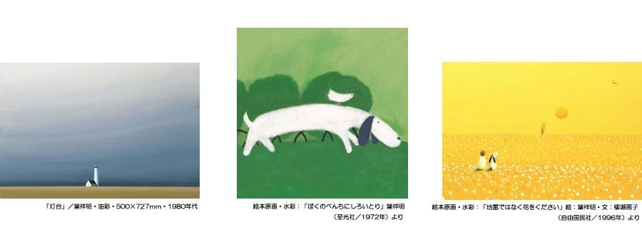 葉祥明HP用画像002